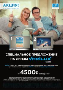 Акция Varilux Start