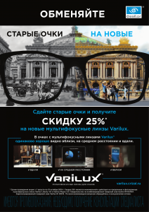 Акция на линзы varilux